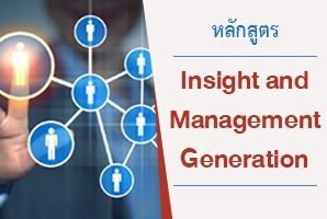 Insight and Management Generation