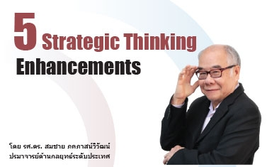 5 Strategic Thinking Enhancements